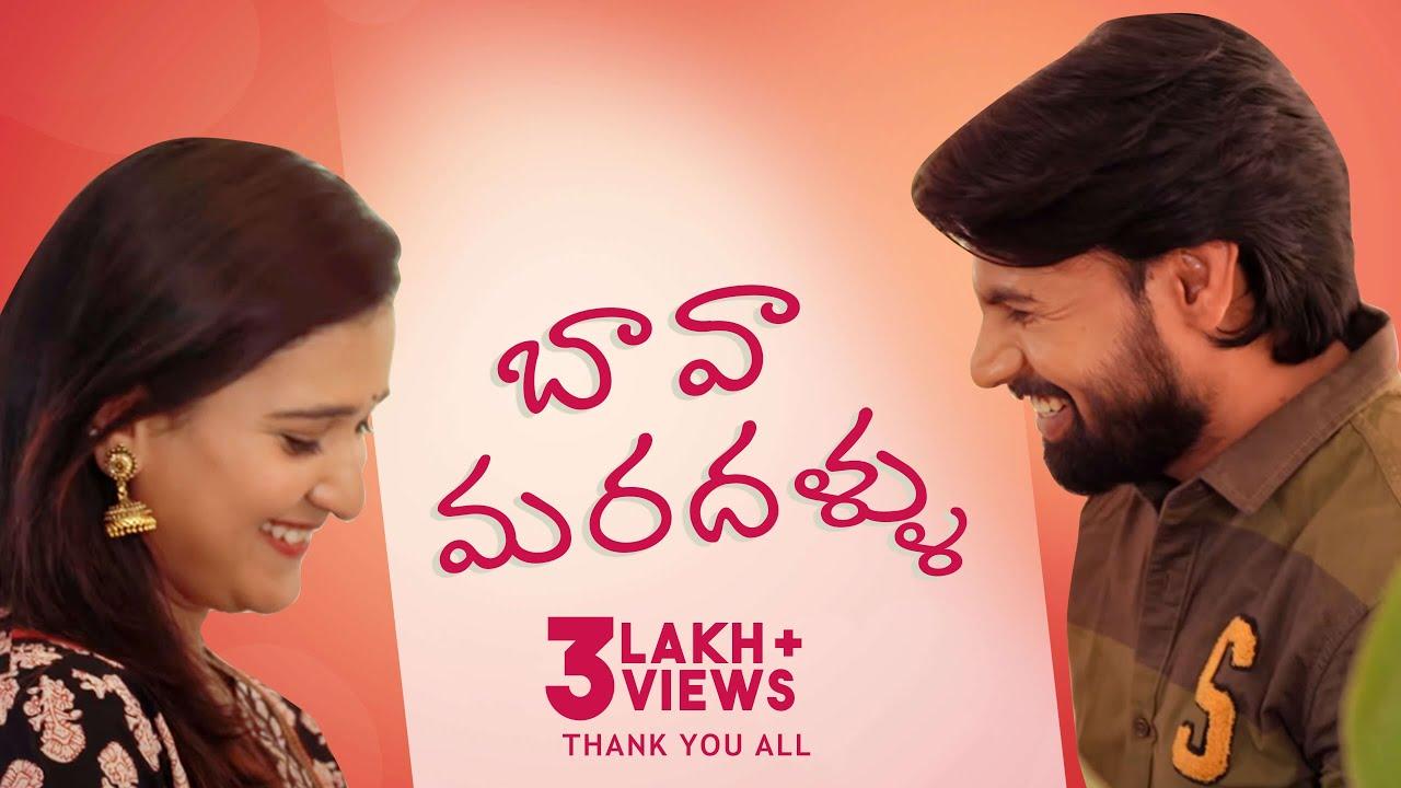 Download Bava Mardallu || Telugu Short Film 2019 || Yuva Entertainments