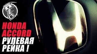 Honda Accord   Хонда Аккорд Рулевая рейка(, 2015-08-27T19:43:39.000Z)