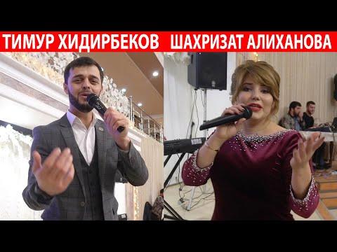 Тимур Хидирбеков и Шахризат. Большой концерт