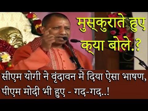 CM Yogi Speech in Vrindavan | सीएम योगी ने वृंदावन में दिया ऐसा भाषण, पीएम मोदी भी हुए दीवाने !