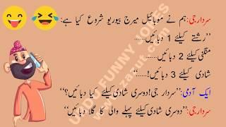 Urdu Funny Jokes 008