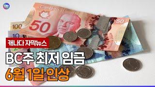 [캐나다 자막뉴스] BC주 최저 임금, 예정대로 6월 …