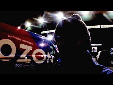 #ozon делюсь первым  опытом