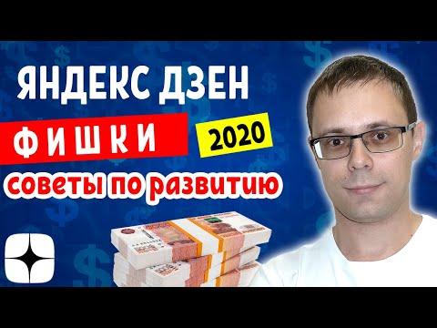 Яндекс Дзен: Важные новости платформы + БОНУС