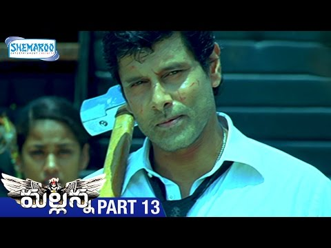 Mallanna Telugu Full Movie | Vikram | Shriya | DSP | Kanthaswamy Tamil | Part 13 | Shemaroo Telugu