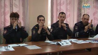 Обучение полицейских языку жестов
