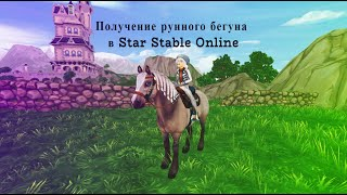 Бесплатная лошадь в игре Star Stable Online! Получение рунного бегуна. Возвращение спустя два года!