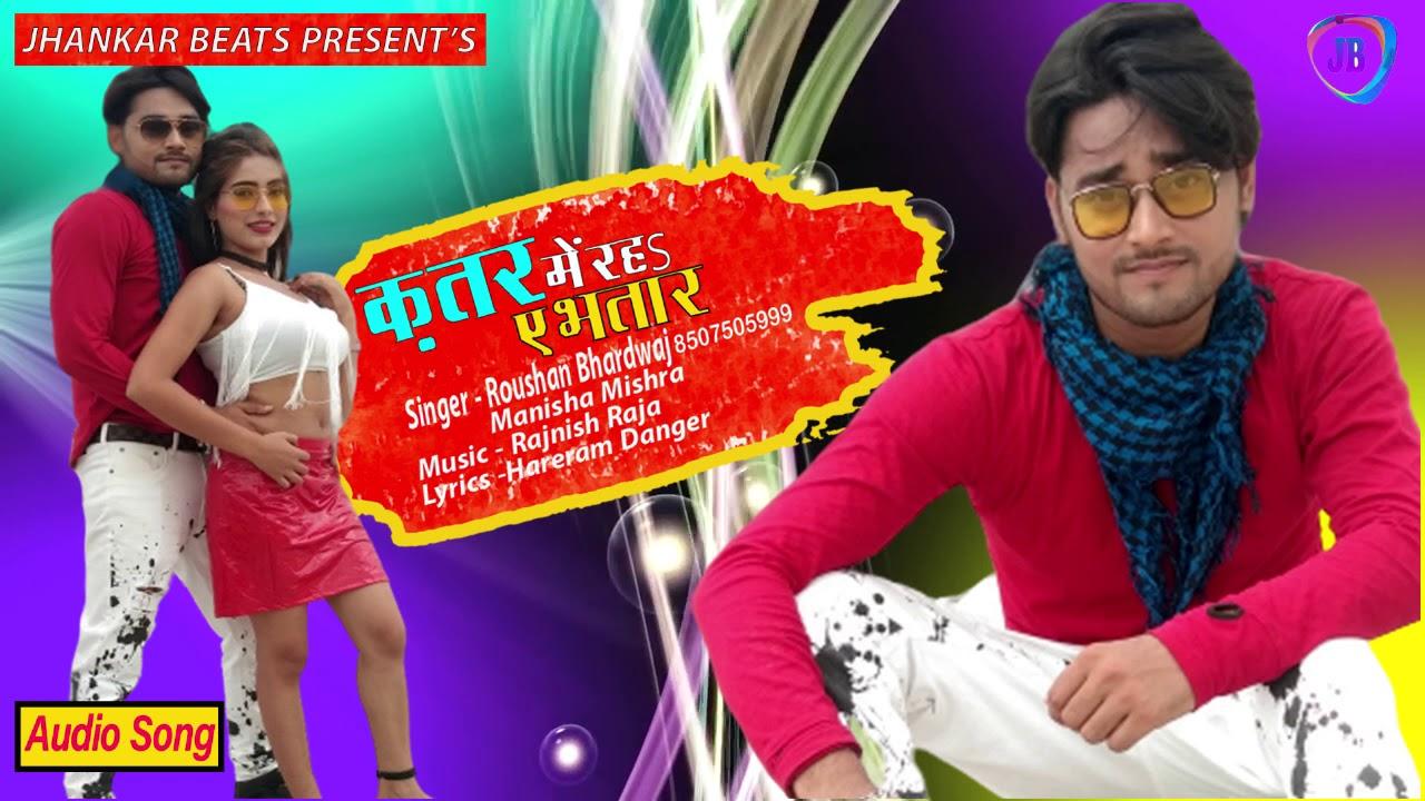 क़तर में रहS ऐ भतार II Qatar Me Raha A Bhatar II Roushan bhardwaj II New Hit Bhojpuri Song 2020
