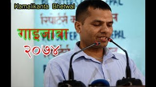Video प्रहसन 'Gaai Jatra' झम्के गुलेली प्यारोडी Kamalikanta Bhetwal download MP3, 3GP, MP4, WEBM, AVI, FLV Juli 2018