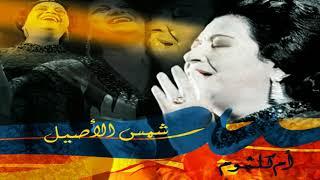 Umm Kulthum - Shams El Aseel أم كلثوم - شمس الأصيل