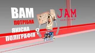 Полиграфия, реклама, сувениры-JAM(, 2014-01-30T13:08:59.000Z)
