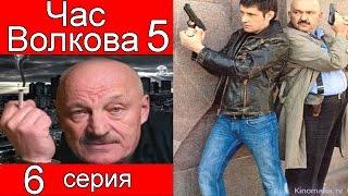 Час Волкова 5 сезон 6 серия (Авария)