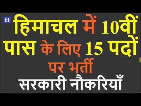 HP Govt 10th Pass Jobs Vacancy 2019   Total Post-15   HP Govt Jobs Bharti 2019