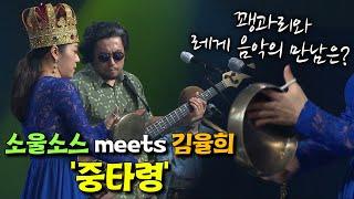 한국의 판소리와 레게 음악의 절묘한 화음! 중 내려온다…