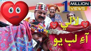 Laali I Lub U | Sindh TV Soap Serial | HD 1080p | SindhTVHD Drama