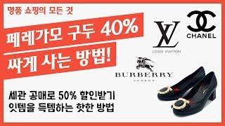 [쇼핑백작] 페레가모 구두 40% 싸게 사는 방법! 세…