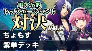 『COJ』電アケ的トップエージェント対決Vol.8:ちょもす/紫単デッキ