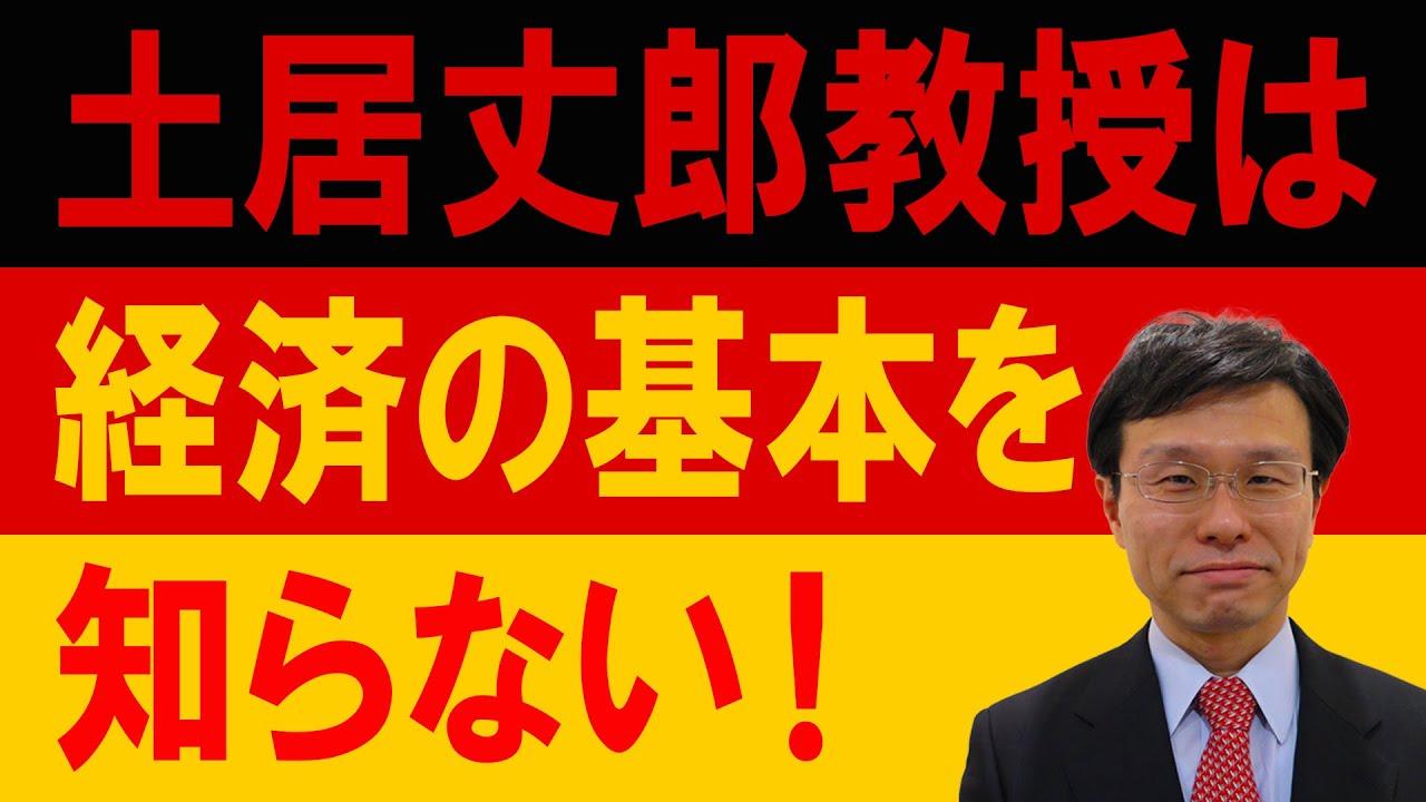 土居丈郎教授は経済の基本を知らない(166)【経済の仕組み】ドイツが消費減税できたのは財政収支を黒字にしたからだって?あまりにお粗末。もう笑うしかない。