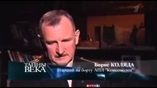 'Остаться в живых' АПЛ 'Комсомолец' К 278 Тайны Века)