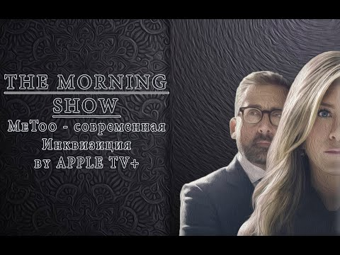 Утреннее Шоу (THE MORNING SHOW) - Обзор Сериала от Apple TV или #MeToo Show!