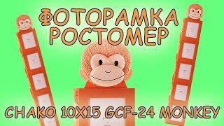 Фоторамка ростомер детский Chako 10x15 GCF-24(, 2016-09-26T11:34:27.000Z)