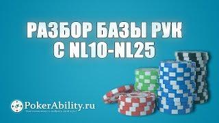 Покер обучение | Разбор базы рук с NL10-NL25