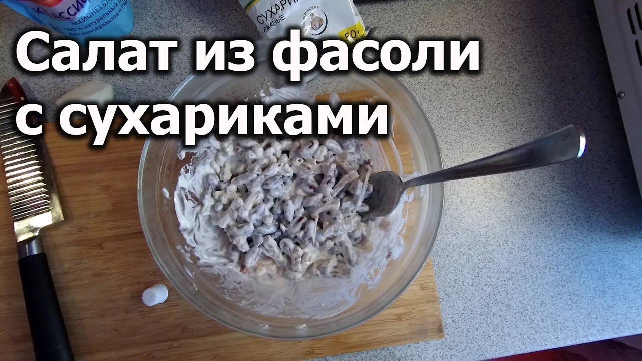 Вкусный салат из красной фасоли и сухариков