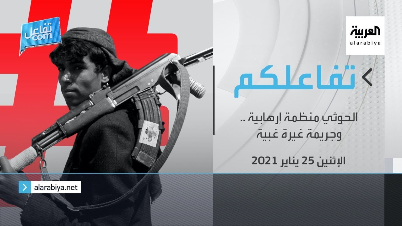 تفاعلكم | الحوثي منظمة إرهابية .. وجريمة غيرة غبية  - نشر قبل 1 ساعة