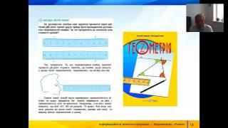 Проблеми викладання математики в початковій та основній школі