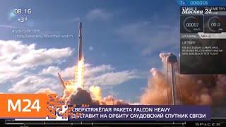 Смотреть видео SpaceX провела первый коммерческий запуск сверхтяжелой ракеты - Москва 24 онлайн