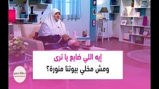 بيوت منورة | الموسم الثاني| إيه اللي ضايع يا ترى.. ومش مخلي بيوتنا منورة؟