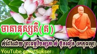 som bunthoeun/សំ ប៊ុនធឿន/សម្តែងអំពី ចាគានុស្សតិ(ត)/Khmer meditation #281 B/2017