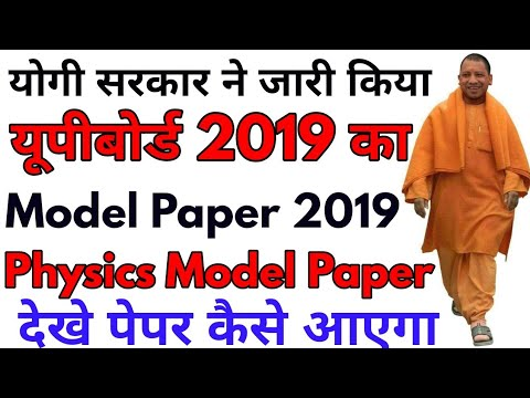 UPBoard Exam 2019,यूपीबोर्ड परीक्षा 2019 । 12th Physics UPBoard Model Paper 2019,UPBoard Exam 2019