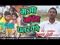 #HD Video - मजा मरिह पतरकाे | Krishna Premi 'Pradhan' | Latest Bhojpuri Superhit Lokgeet 2018