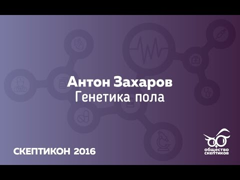 Антон Захаров Генетика пола (Скептикон 2016)