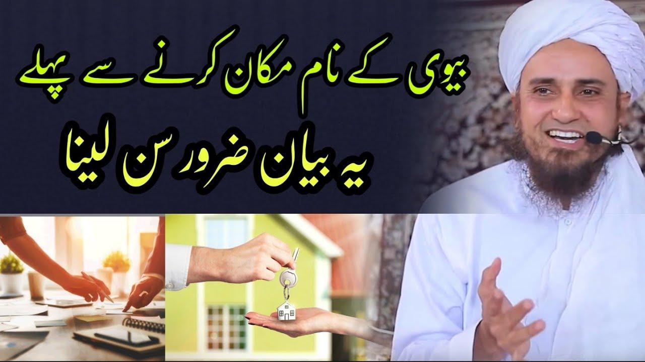 Biwi ke name makan karna | Mufti Tariq Masood | @Islamic YouTube
