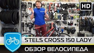 Женский велосипед Stels Cross 150 Lady 2016 | ОБЗОР VELOPITER.RU(Женский велосипед Stels Cross 150 Lady 2016 подробнее http://www.velopiter.ru/search/?str=stels+cross+150 Какие особенности данной модели,..., 2016-04-05T11:03:06.000Z)