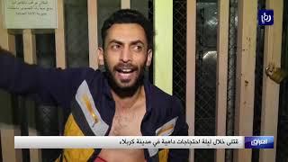 قتلى خلال ليلة احتجاجات دامية في مدينة كربلاء (4/11/2019)