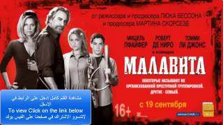 فيلم الاكشن والجريمة The Family 2013 مترجم مشاهدة اون لاين