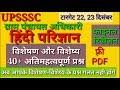 UPSSSC हिंदी परिज्ञान विशेषण और विशेष्य महत्वपूर्ण प्रश्न अब प्रश्न गलत नही होगा