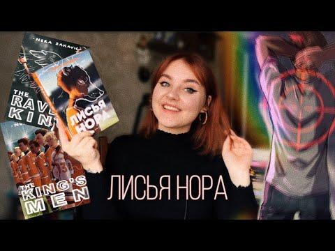 ЛИСЬЯ НОРА - НОРА САКАВИЧ / Трилогия «Все ради игры» БЕЗ СПОЙЛЕРОВ!