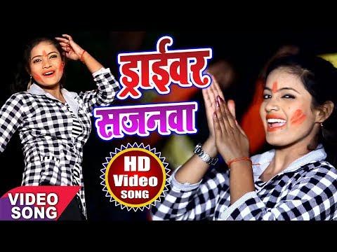 Sona Singh (2018) HOLI SPECIAL SONG - मोबिले से रंगे चोलिया- Lover Ke Holi - Bhojpuri Holi Song 2018