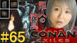 【Conan Exiles】3つの欠片でレシピをつかみ取れ!いざ死の丘へ