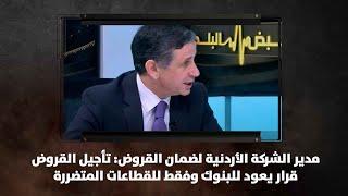 مدير الشركة الأردنية لضمان القروض: تأجيل القروض قرار يعود للبنوك وفقط للقطاعات المتضررة
