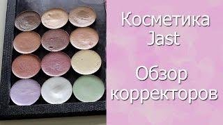Косметика Just. Обзор корректоров Jast/Jeans