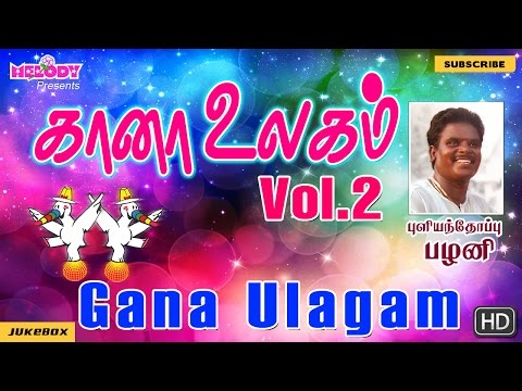 Gana Ullagam Vol 2 | Tamil Gana songs | Puliyanthoppu Palani | Jukebox