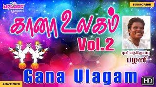 Gana Ullagam Vol 2 | Tamil Gana songs | Puliyanthoppu Palani | Jukebox
