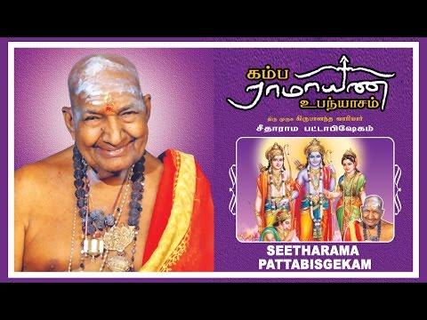 Seetharama Pattabisgekam | Kamba Ramayanam Upanyasam | Kirupanandha Variyar | கிருபானந்த வாரியார்