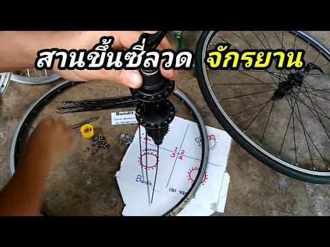 วิธีขึ้นซี่ลวด วงล้อจักรยาน part 1 By.Bundit / Line ; @xmh0251s