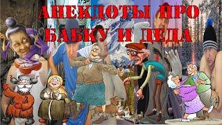 Анекдоты про бабку и деда. Vasilih выпуск №26.